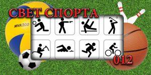 svet sporta