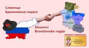 Словенци у Браничеву
