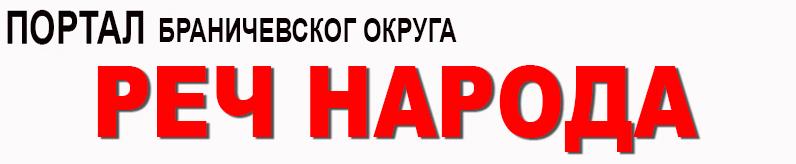 Rec naroda Logo