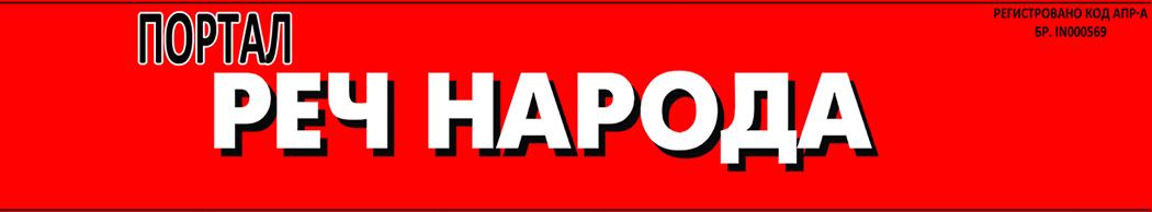 Reč Naroda Logo